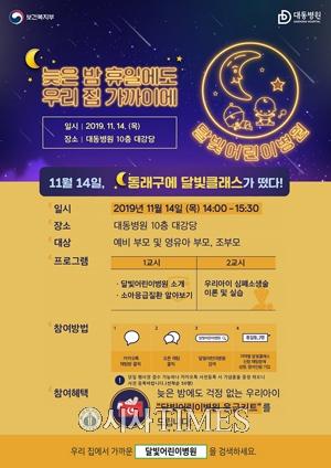 대동병원, '보건복지부 달빛어린이병원 전국 순회 달빛클래스' 개최