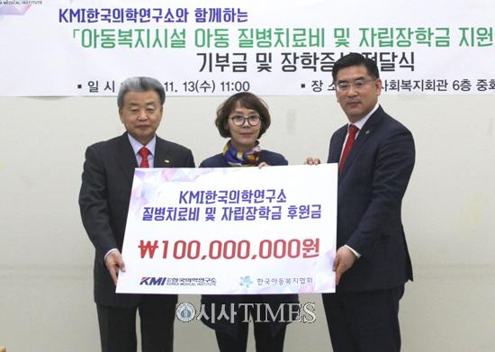KMI한국의학연구소, 복지시설 아동 치료·자립에 1억원 지원