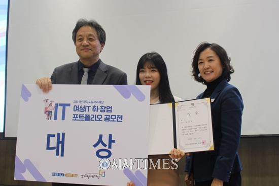 경기도일자리재단 '여성IT포트폴리오' 공모전 시상식 개최