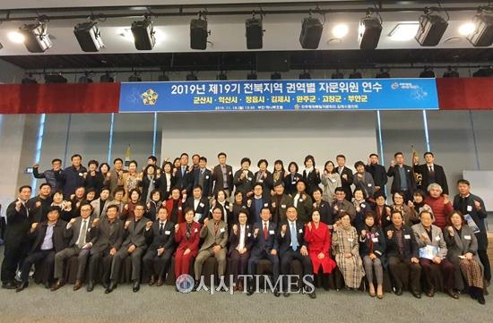 민주평통 자문회의, '전북지역 서부권 2019 연수회' 18일 개최