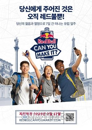 레드불, 대학생 유럽 일주 대회 '레드불 캔유메이킷 2020' 접수 시작