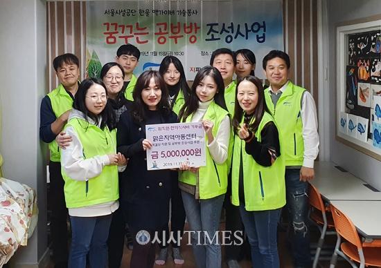 지파운데이션-서울시설공단, 지역아동센터 개보수 봉사활동 펼쳐