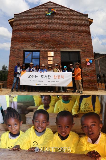 육육걸즈-지파운데이션, 에티오피아 예가체프에 도서관 건립