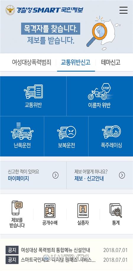 경찰, 12월부터 '이륜차 안전운행' 집중 단속 실시