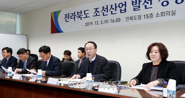전북도, 조선산업발전 상생회의 개최…조선업 관계자 상생 협력방안 논의