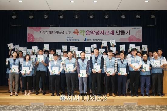 실로암시각장복, 포스코인터내셔널-공동모금회 촉각음악점자교재 제작·배포