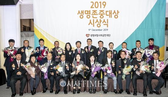 생명보험재단, '2019 생명존중대상' 17명에게 수여
