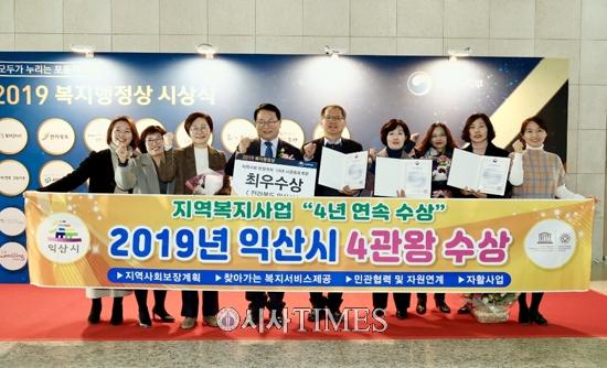 익산시, 4년 연속 지역복지 다관왕 수상…보건복지부 지역 복지사업 선두