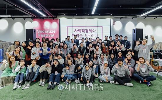 '2019 소셜라이즈 페스티벌' 성료…프리마켓·강연·전시·체험·버스킹 진행