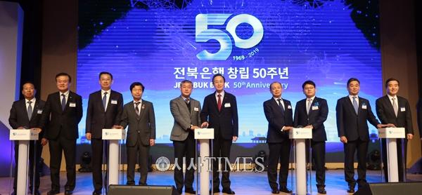 [포토뉴스] 전북은행 창립 50주년 기념행사 개최
