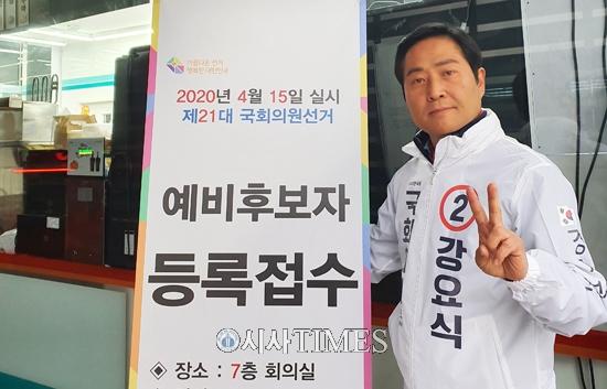 강요식 자유한국당 구로을 당협위원장, '국회의원 예비후보' 등록