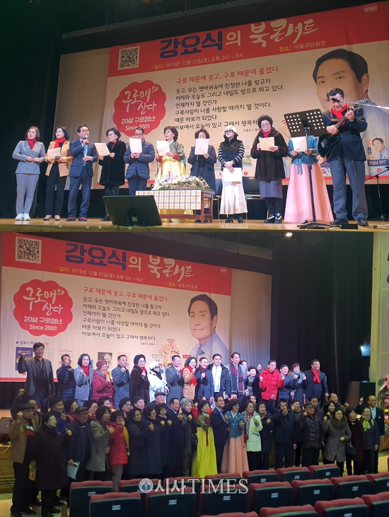 강요식, 12번째 저서 <20살 구로청년> 출간…21일 북콘서트 진행
