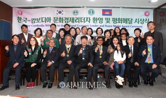 '한국-캄보디아 문화경제리더자 환영 및 세계한인교류협력기구 평화 메달 수여식' 진행