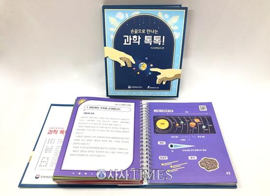 실로암점자도서관, 시각장애인들을 위한 촉각과학점자도서 제작·배포