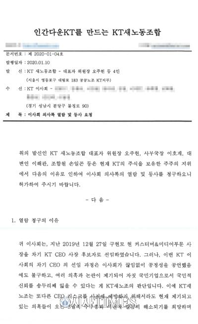 """KT새노조 """"KT 이사회는 CEO 선임 회의록 일체 공개하라"""""""