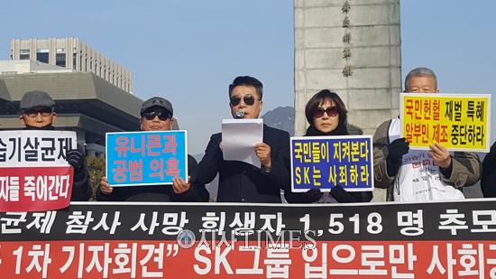 """가습기살균제 피해자들 """"SK 그룹, 환경과 사회공공성 훼손 규탄"""""""