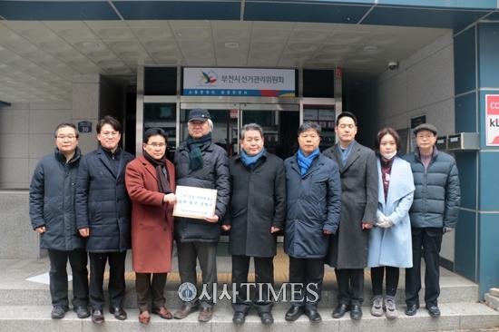 민주당 부천시 4개 지역위원회 부천선관위 규탄대회 진행