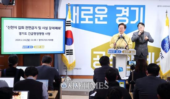 """이재명 """"14일간 신천지교회 집회금지·시설 강제폐쇄""""…긴급행정명령 시행"""