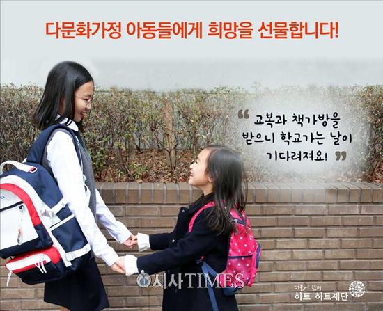 하트-하트재단, 다문화가정 소외 아동·청소년 1,332명에게 책가방, 교복 지원