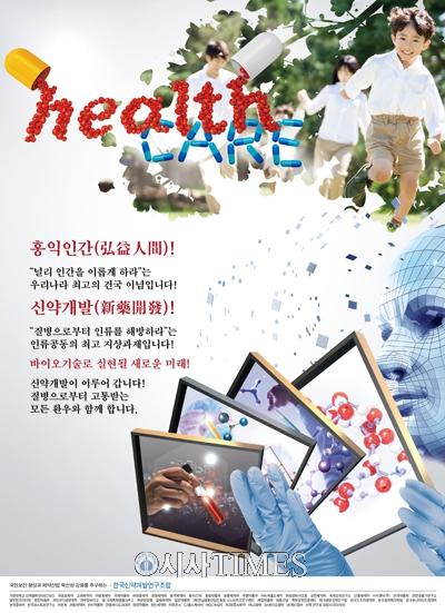 한국신약개발연구조합, 2020년판 신약개발포스터 제22호 제정…배포 착수