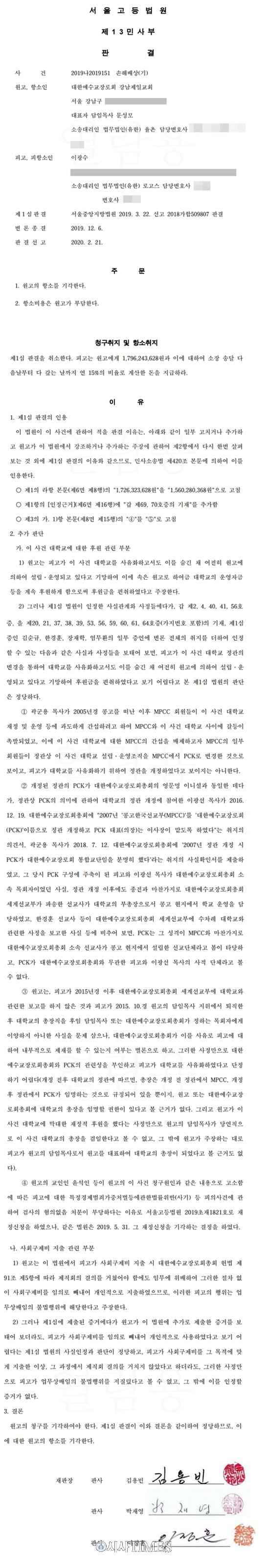 문성모 목사 측이 이광수 목사를 상대로 제기한 항소심…18억 손해배상 건 서울고법 판결문 전문 공개