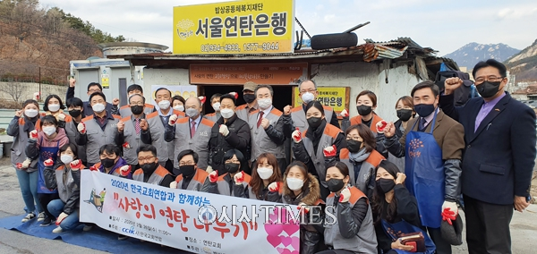 한교연, 서울의 달동네 백사마을에 연탄 2만6천250장 전달…영세민 170가구 한 달간 따뜻하게 지낼 분량