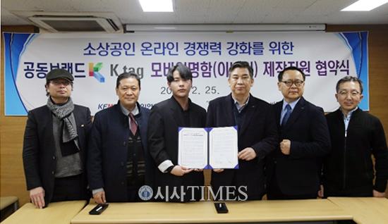 소상공인연합회, 소상공인 모바일명함 '이네임' 지원 위한 협약식 개최
