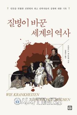 [책을 읽읍시다 (1762)] 질병이 바꾼 세계의 역사