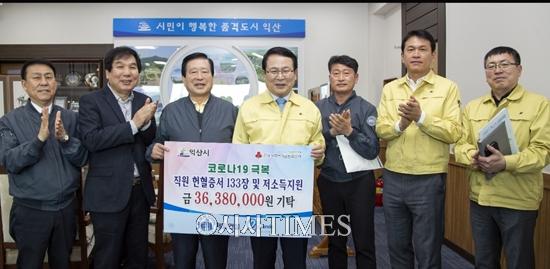 익산 제일건설 임직원, '코로나19' 3,638만원과 헌혈증서 133매 쾌척