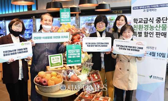 코로나-19 극복 위한 '친환경농산물' 특별 판매전 개시