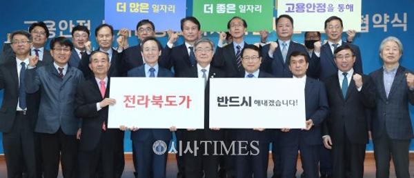 전북도, 고용안정 선제대응 패키지 지원 업무협약 체결