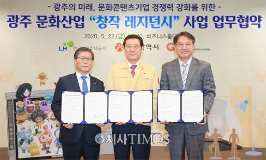 광주시, 한국토지주택공사·정보문화산업진흥원과 업무협약