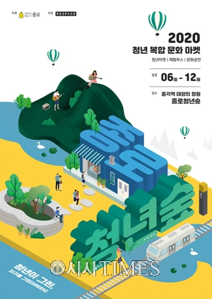 서울 종로구, '2020년 청년복합문화마켓 종로청년숲' 개최