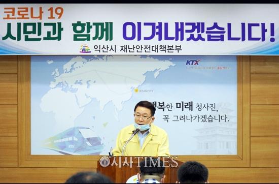 익산시, '고강도 생활속 거리두기' 전환…지역사회 전파 방지 행정력 집중