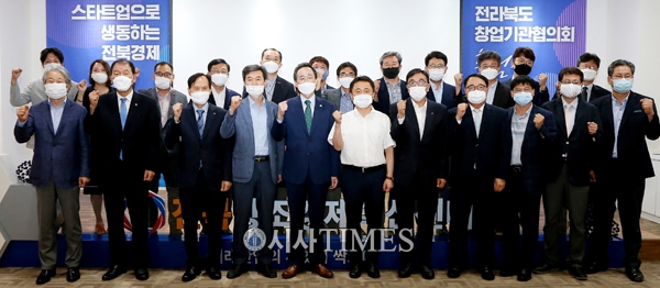 '전북도 창업기관 협의회' 출범…전북도-24개 혁신기관 업무 협약