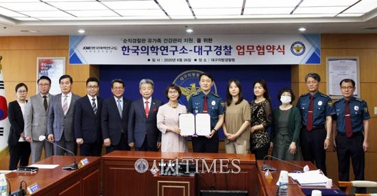 KMI, 대구지방경찰청과 '건강사랑 나눔' 업무 협약