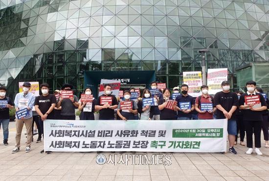"""사회복지노동자들 """"박원순 시장, 사회복지노동자 노동권 보장에 이제는 나서야"""""""