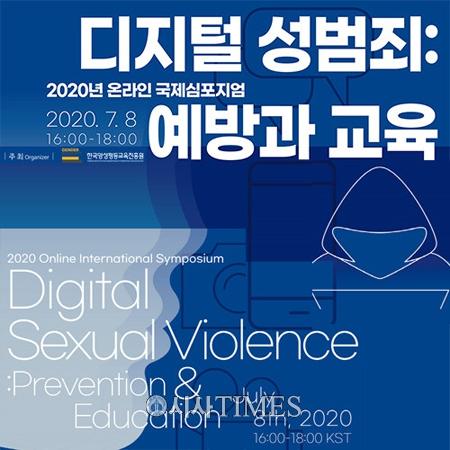 한국양성평등교육진흥원, 2020년 온라인 국제심포지엄 7월8일 개최