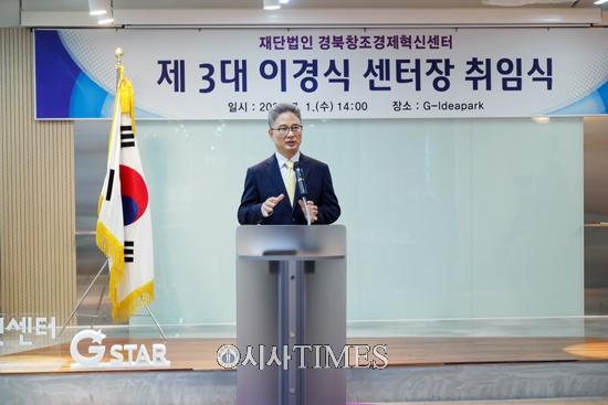 경북창조경제혁신센터, 이경식 3대 센터장 취임