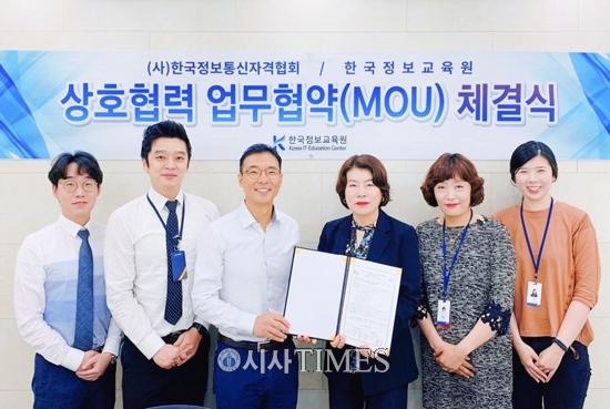 한국정보통신자격협회-한국정보교육원 업무협약체결