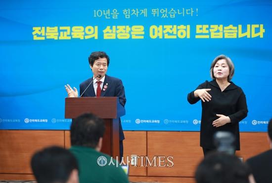 """""""전북교육의 심장은 여전히 뜨겁습니다"""""""