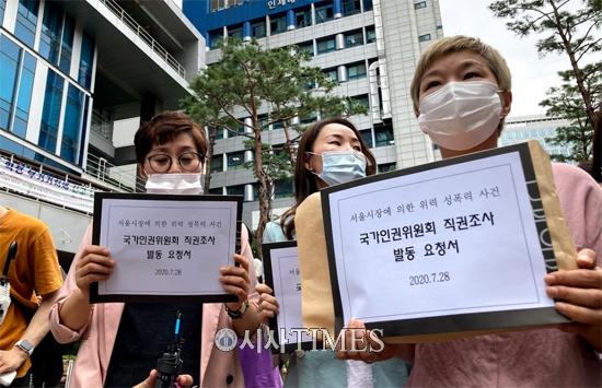 """여성단체들 """"'박원순 의혹' 인권위 나서달라""""…직권조사 촉구"""