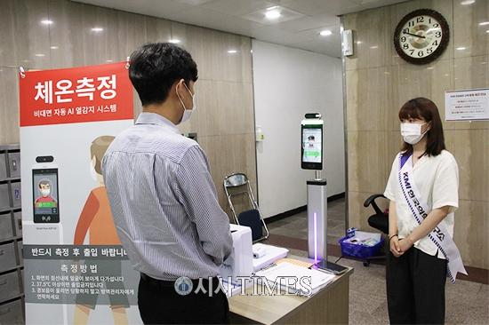 KMI한국의학연구소, AI 얼굴인식 발열체크시스템 도입