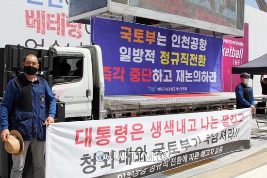 """인천국제공항공사노동조합 """"인천공항 노동자는 정부와 대화를 원한다!"""""""