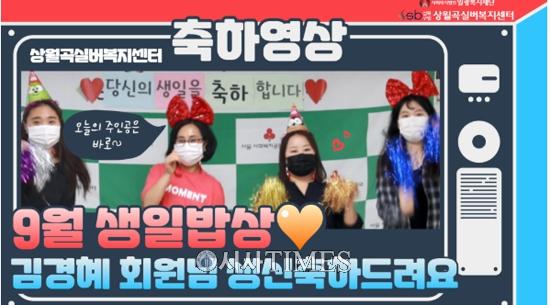 상월곡실버복지센터, '나만을 위한 생일밥상' 진행