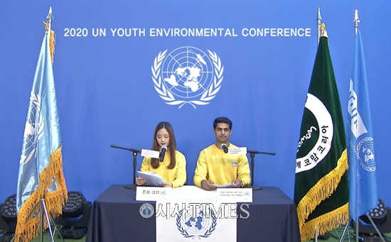 '2020 UN청소년환경총회' 성료…국내외 청소년 등 3백여명 참여