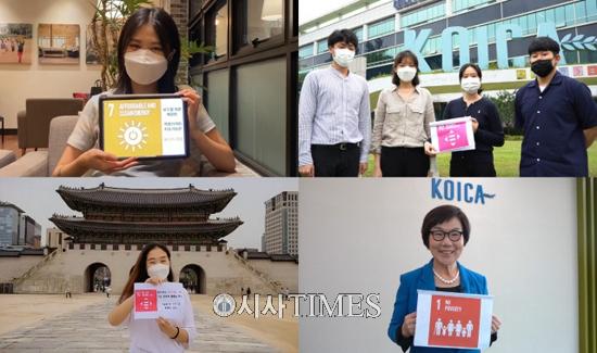 코이카, 'SDGs 공약 이벤트' 내달 19일까지 실시