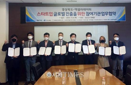 경북창조경제혁신센터, 경북도·전문AC기관과 스타트업 관련 업무협약 체결