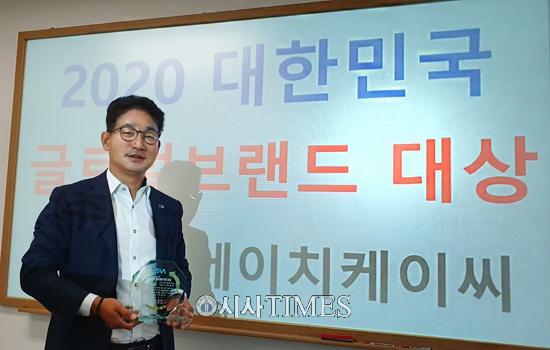 ㈜에이치케이씨, 4차산업혁명시대 혁신성장 브랜드 대상 수상