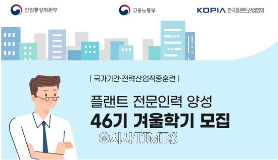 한국플랜트산업협회, 플랜트 전문인력 양성과정 겨울학기 교육생 모집